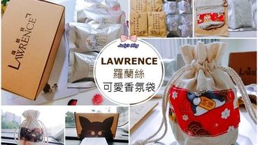【時尚生活。香氛袋】Lawrence羅蘭絲|可愛香氛袋|天然香精油|消除異味|居家空間滿室馨香,天天好心情~*