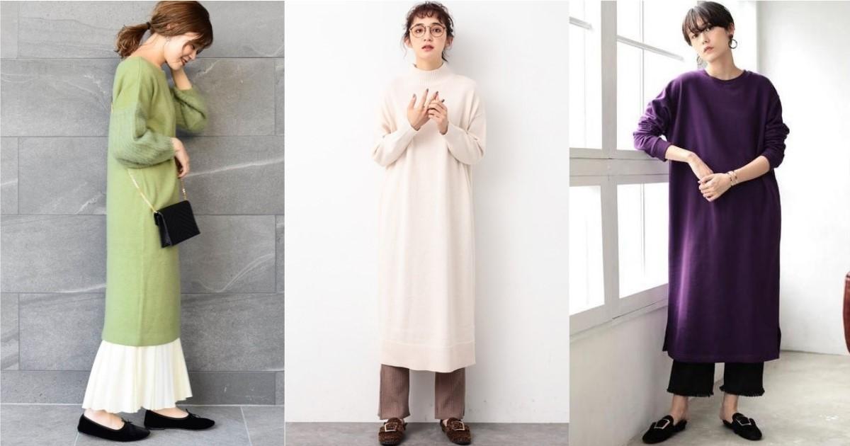 沒那麼冷也適合穿搭!「長版針織衫」的多層次搭配參考