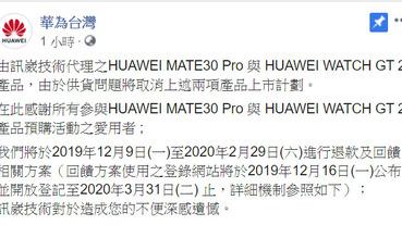 HUAWEI MATE30 Pro 與 HUAWEI WATCH GT 2 取消在台上市 公開退款補償辦法