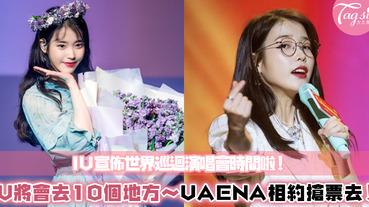 《德魯納酒店》殺青不休!IU公佈世界巡迴演唱會時間表~台灣、新加玻等都會去!快一起搶票吧
