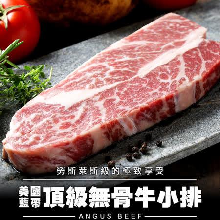 【愛上吃肉】美國頂級無骨牛小排2片組(8盎司/225g±10%/片)