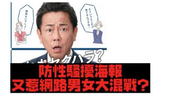 日本內閣府推出最新「防性騷擾」海報引爭議