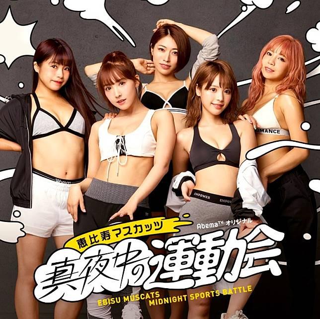 惠比壽麝香葡萄最近又有新節目,就係要女優進行各種騎呢挑戰嘅《真夜中之運動會》喇。(互聯網)