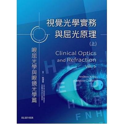 視覺光學實務與屈光原理(眼屈光學與眼鏡光學篇)(上)