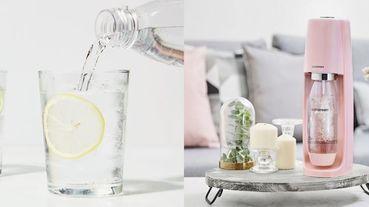 在家也能擁有國外餐廳的浪漫!6款絕美「夢幻氣泡水機」推薦,讓喝水成為頂級享受~