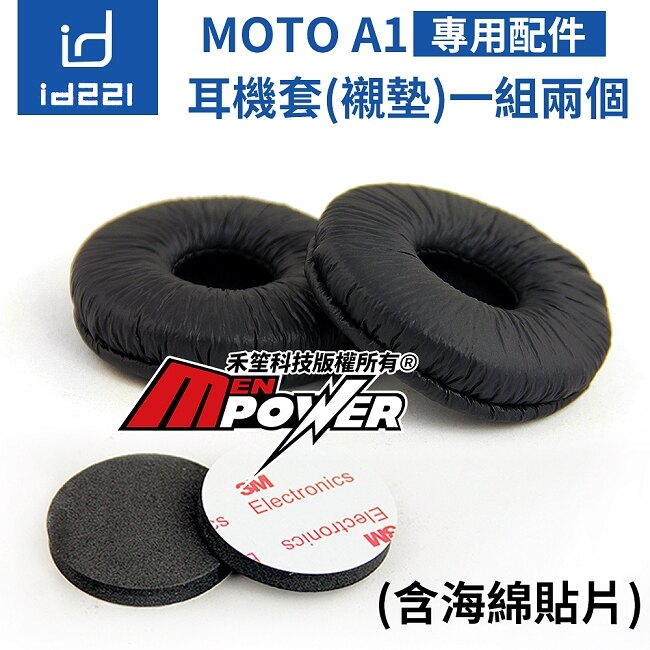 id221 MOTO A1 機車藍芽耳機【原廠耳機套配件】耳機襯墊套 一組兩個【禾笙科技】