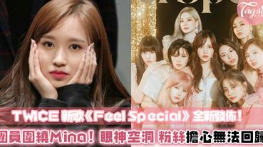 Twice最新單曲《Feel Special》預告公佈!Mina眼神空洞,團員們圍繞在她身邊~Mina將不進行回歸...
