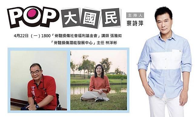 蔡詩萍/《POP大國民》死不了 便要活著!
