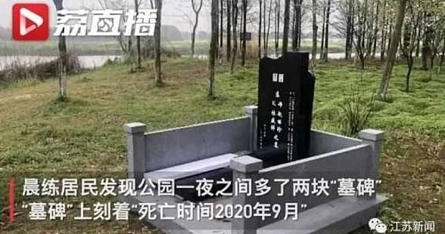 公園突冒出2墓碑 死亡日期竟是未來2020年9月嚇壞居民