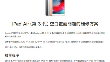 Apple 宣布 iPad Air (第三代)召回免費維修方案,螢幕可能永久呈現空白