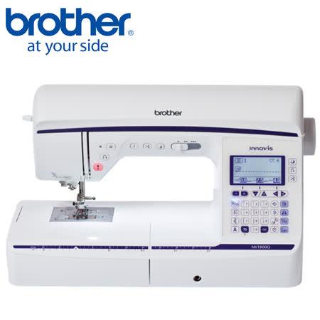 【Brother 兄弟牌】拼布達人電腦縫紉機型 NV-1800Q