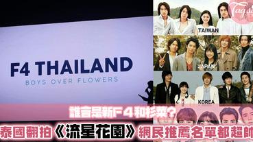 繼中日韓台翻拍後,泰國宣佈將翻拍《流星花園》?!到底會是誰飾演高富帥的F4呢?