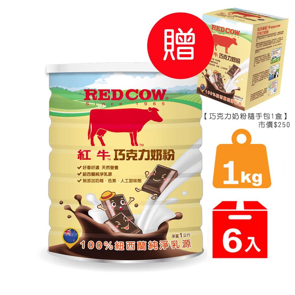 【紅牛】巧克力奶粉1kgX6罐(箱購)加贈隨手包1盒