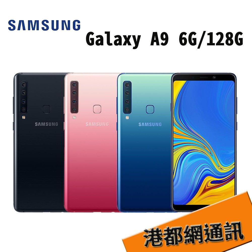 【原廠貨 免運 】SAMSUNG 三星 Galaxy A9 6G/128G 6.3吋 超強四鏡頭 無邊境 大容量 旗艦手機