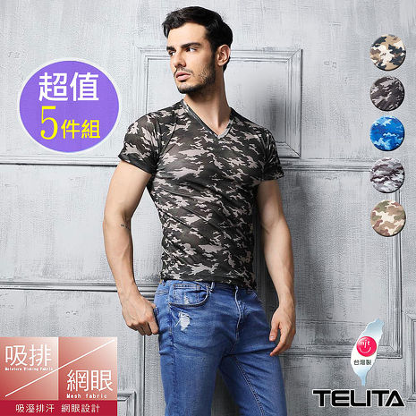 【TELITA】吸溼涼爽迷彩網眼短袖V領衫/T(超值5件組)//APPM-藍色