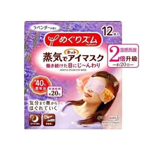 日本KAO花王紓壓/舒緩蒸氣眼罩12枚入-薰衣草x3 原價1167,限時特惠
