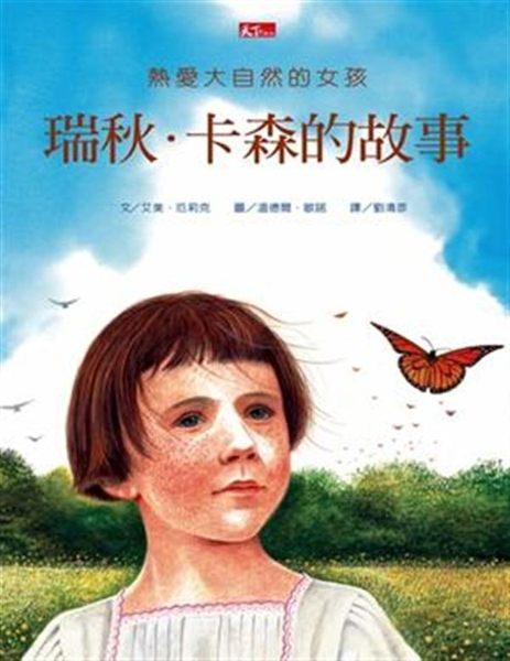 (二手書)熱愛大自然的女孩-瑞秋‧卡森的故事