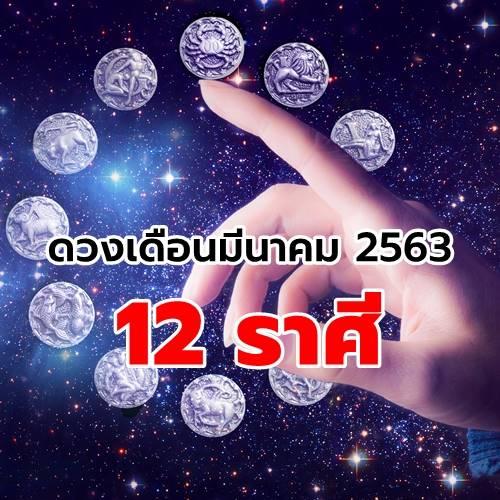 ดูดวง 12 ราศี เดือนมีนาคม 2563 โดย อ.สุลต่าน