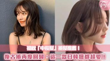 初秋「中長髮」捲髮推薦!復古捲再度回歸,這一款日韓妞都超愛!