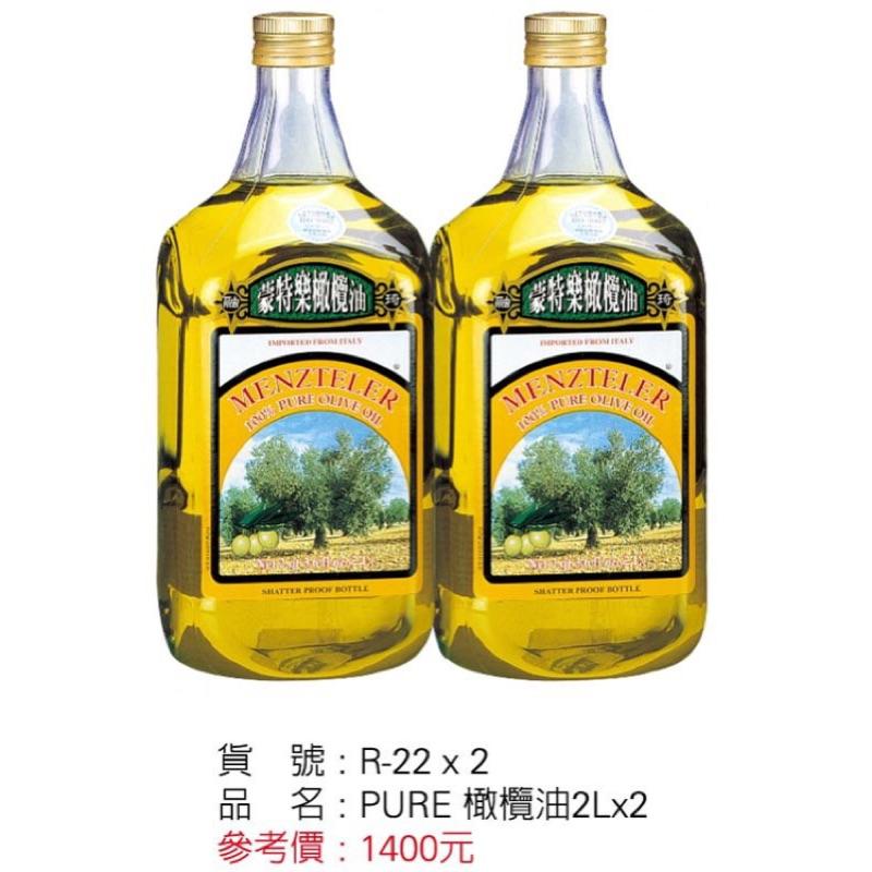 油原裝原罐進口 最適合家庭料理 最超值平均每公升160元超商取貨付款最多2瓶喔1.本產品為義大利原裝進口,製造商為義大利第一家經ISO9002認證之橄欖油生產工廠。2.蒙特樂橄欖油是採天然果實以冷壓方
