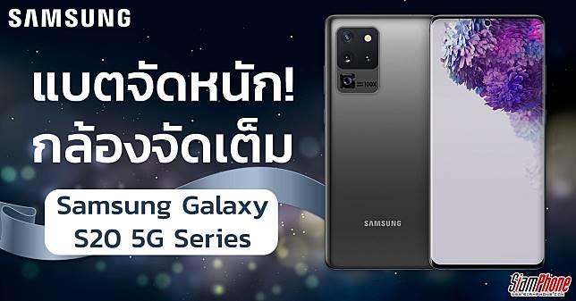 หลุดสเปค Samsung Galaxy S20 5G Series กอดคอกันมาถึง 3 รุ่น โดยรุ่นใหญ่สุดเน้นความละเอียดกล้องสูง !