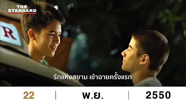 22 พฤศจิกายน 2550 – รักแห่งสยาม เข้าฉายครั้งแรก