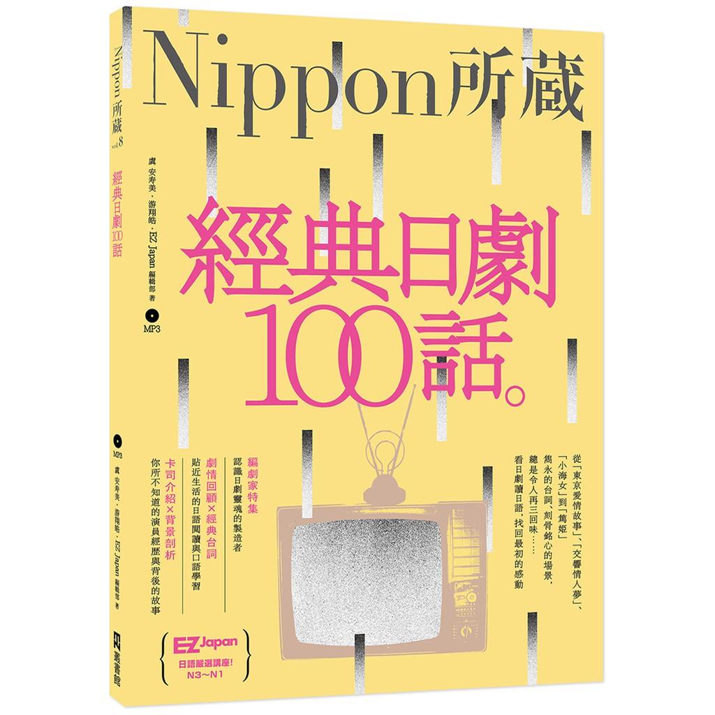 《Nippon所藏日語嚴選講座》讀日語,找回最初的感動 還記得,那些陪我們長大的日劇嗎? 你之所以開始學日語,是不是就是因為對日劇的著迷? 雋永的台詞、刻骨銘心的場景,總是令人再三回味…… 從「無家可