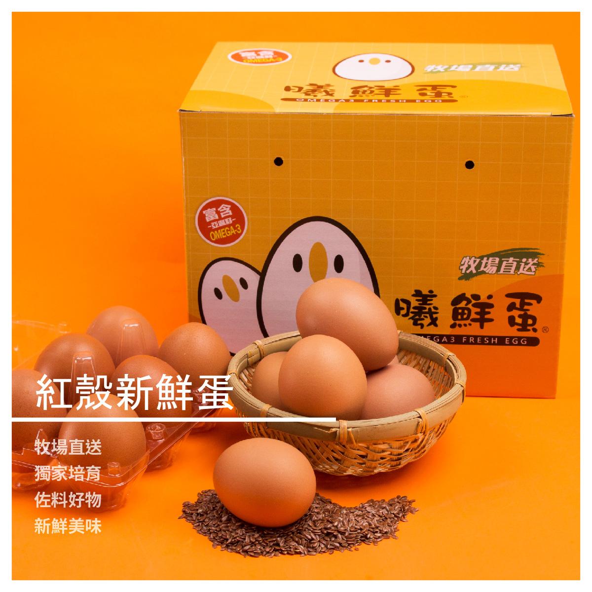 曦鮮蛋獨家技術培育 配合完善的設備及定時定量的飼養 更在飼料裡添加了益生菌、亞麻籽0mega-3 從源頭到產出,任何過程從不馬虎 為的就是要讓您品嚐的到這新鮮又豐富的雞蛋 濃郁的好滋味,適合使用於各式