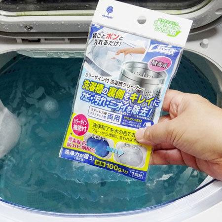 日本 紀陽 顏色顯示氧系洗衣槽清潔劑 100g 洗衣機槽清洗劑 洗衣槽清潔 抗菌 清潔 清潔劑