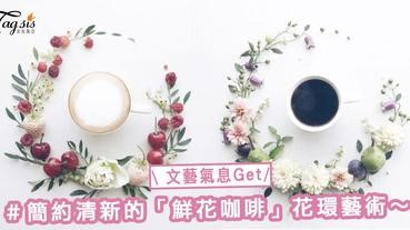 文藝氣息滿滿!每日即製簡約清新的「鮮花咖啡」,美到不捨得喝它一口〜