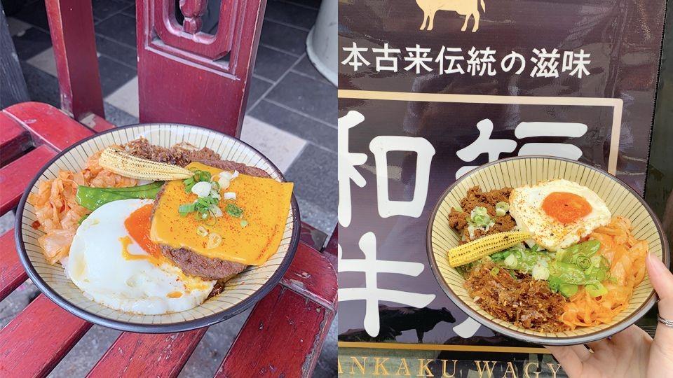 這一碗一定要吃!「玖牛餓虎」招牌和牛滷肉飯搭和牛漢堡排,平價版高級美食絕對別錯過!