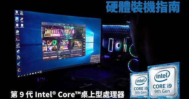 電競主機自己組,如果你仍想要搭載Intel第9代處理器,配備該怎麼組?