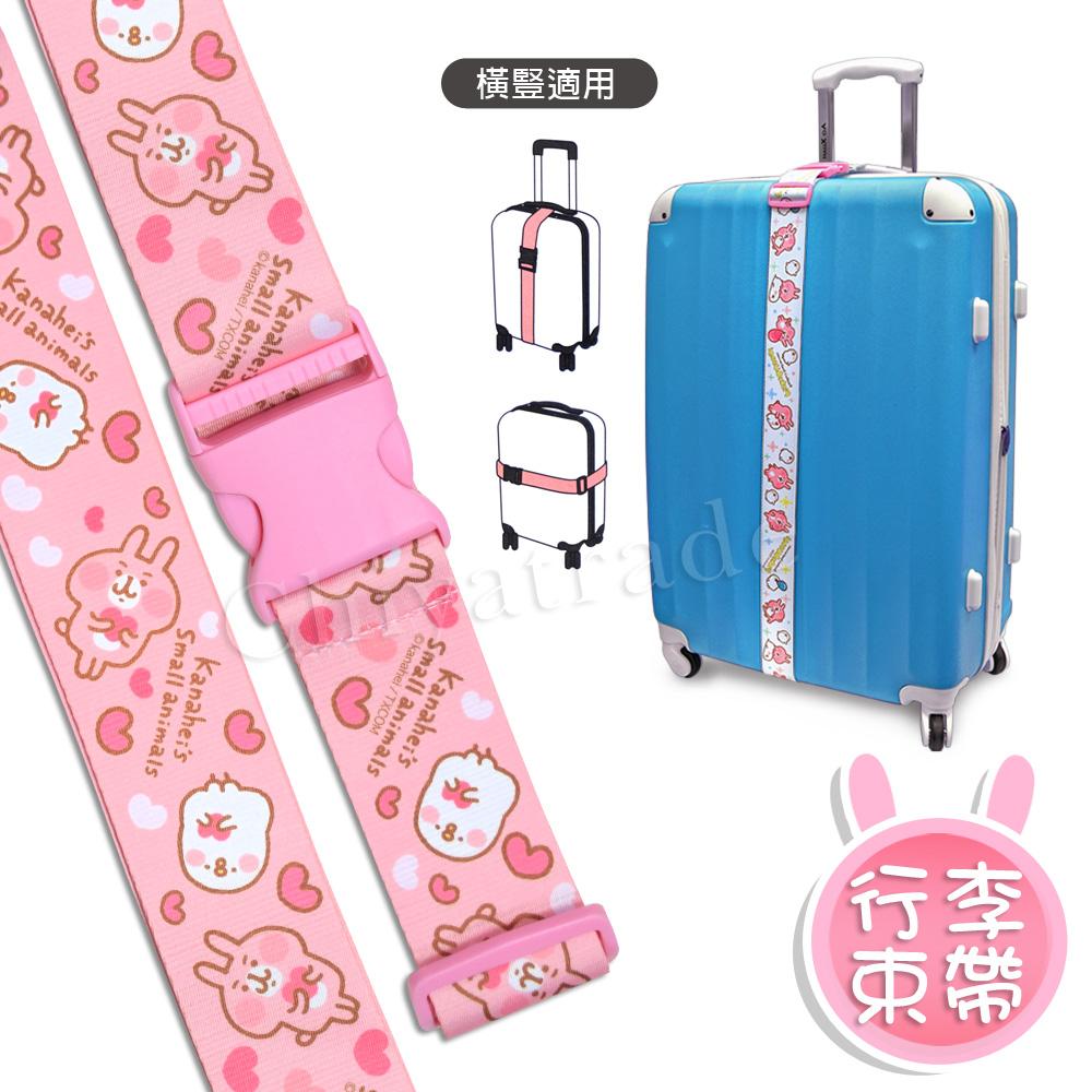 【Kanahei】卡娜赫拉 行李箱束帶 綁帶 旅行束帶 直式橫式20~28吋專用(台灣製正版授權)-心動款