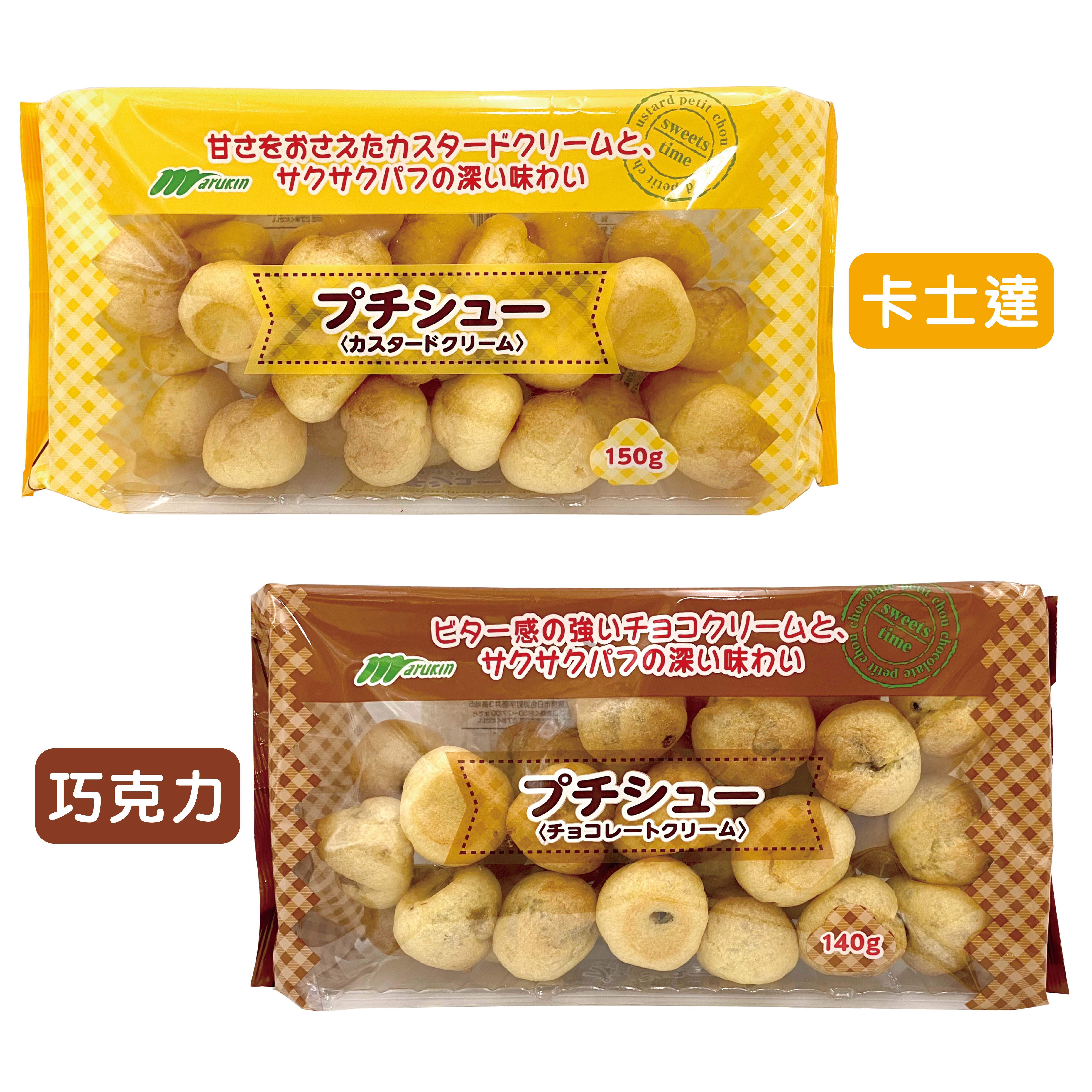 日本 丸金Marukin 小泡芙餅乾 卡士達150g/巧克力140g 泡芙 小泡芙 點心