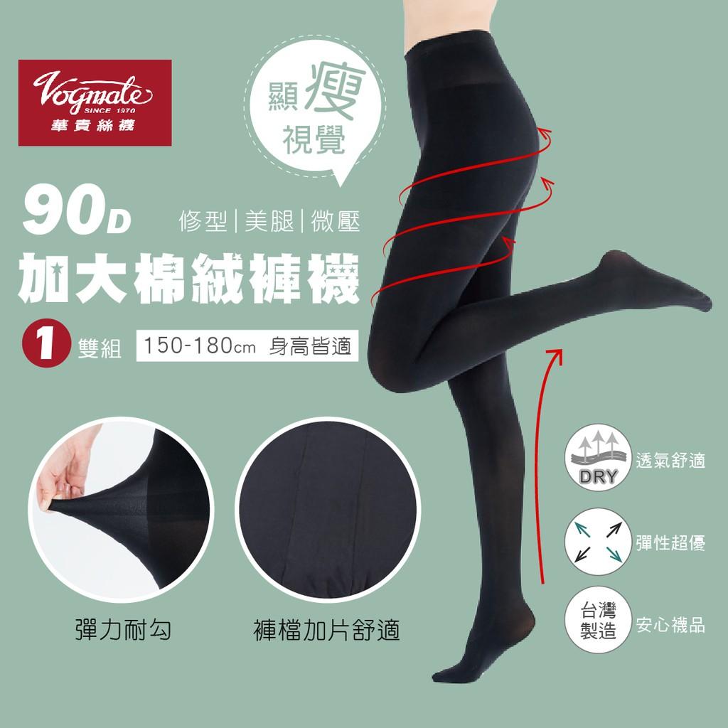 【FAV飛爾美】90D加大褲襪-1雙 / 黑褲襪 / 棉絨 / 耐勾 / 專櫃襪 / 保暖襪 / 褲襪 / 型號733