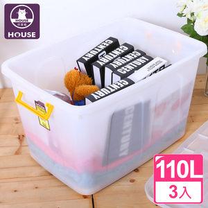 【HOUSE】D1201滑輪整理箱LL110L(3入)