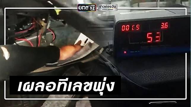แฉกลโกง!แท็กซี่ซ่อนปุ่มเร่งมิเตอร์ไว้ที่พักเท้า ยิ่งเหยียบเงินตัวเลขยิ่งพุ่ง