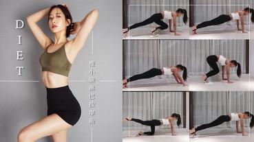 小紅書健身教練「A4紙」減肥法!只要2張紙讓你瘦臀、瘦小腹,輕鬆變腿精!
