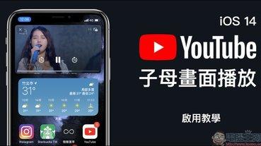 iOS 14 子母畫面播放 YouTube 影片教學, Facebook 等未支援子母畫面影片播放的 App 皆適用