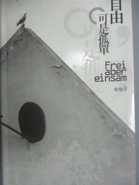 [ISBN-13碼] 9789570406443 [ISBN] 9570406445