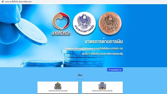 คลังเปิดตัวเว็บไซต์ www.เราไม่ทิ้งกัน-ด้านการเงิน.com รวมทุกมาตรการด้านการเงินดูแลเยียวยาผู้ที่ได้รับผลกระทบ COVID-19 ของสถาบันการเงินของรัฐทุกแห่ง
