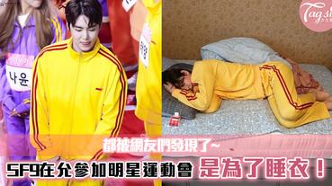 SF9在允參加偶像明星運動會,竟是為了收集睡衣!都被網友們發現了~
