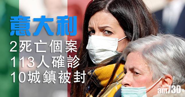 【武漢肺炎】意大利132人確診2死 逾10個城鎮「封城」
