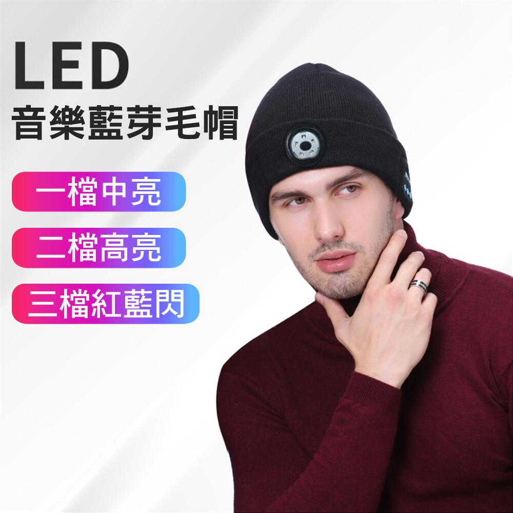 顏色:黑色 重量:135g 材質:腈綸 藍芽:5.0 電池容量:200mah 產地:中國 包裝內容物:主體x1+usb線材x1+操作說明書x2 備註:帽子可機洗洗滌前需先將帽子上的電子元件移除!