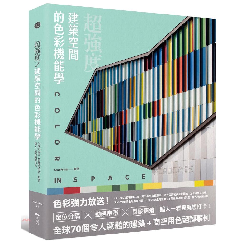 [79折]超強度!建築空間的色彩機能學:全球70個令人驚豔的建築+商空,讓人一看見就想打卡/SendPoints