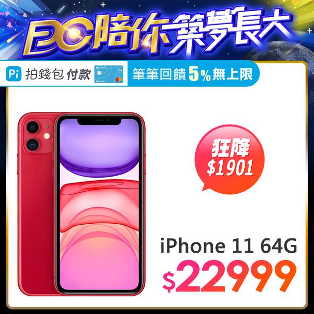 以取得進一步資訊。3.顯示器採用圓角設計,以矩形量測時,iPhone 11 螢幕的對角線長度為 6.06 吋。實際可視區較小。4.Qi 無線充電器另售。相關注意★『由於本商品為特殊3C產品,商品經連上