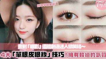 眼妝都被單眼皮吃光了?超簡單的4大「單眼皮眼妝」技巧,不用割雙眼皮也能超深邃~