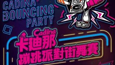 2019 卡廸那蹦跳派對街舞賽 11/23-11/24 嗨翻信義區 街舞菁英熱力 BATTLE