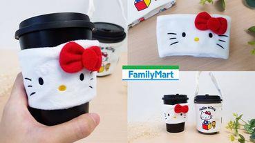 全家Hello Kitty杯套!日本搶先推出的Hello Kitty杯套,台灣全家現在也推出Hello Kitty杯套&飲料提袋~