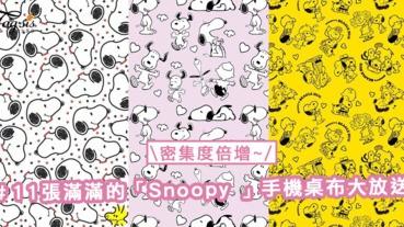 密集度倍增!11張滿滿的「Snoopy 」手機桌布大放送〜